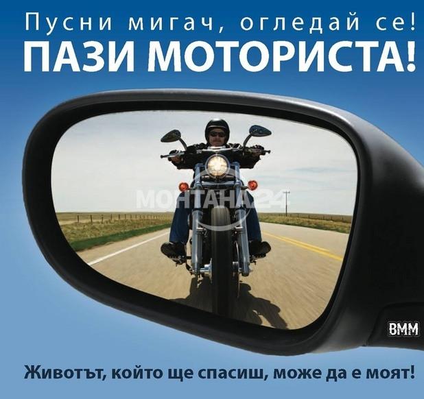 Пази Моториста!