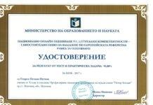 Нови постижения за ученици от езиковата гимназия