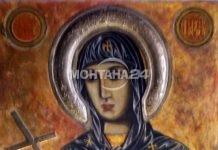 Света Петка Българска