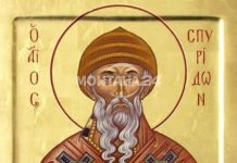 Честваме Свети Спиридон - закрилник за занаятчиите