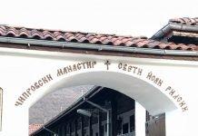 Чипровският манастир има нов игумен