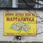 Обновяват детската ясла в Живовския квартал