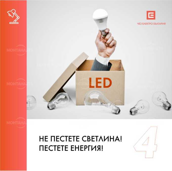 ЧЕЗ Електро препоръчва разумно потребление на електроенергия през пролетните месеци