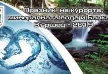 """Програма за """"Празника на курорта, минералната вода и Балкана - Вършец 2019 г."""""""