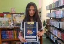 Наградиха читател първенец на библиотеката в Монтана