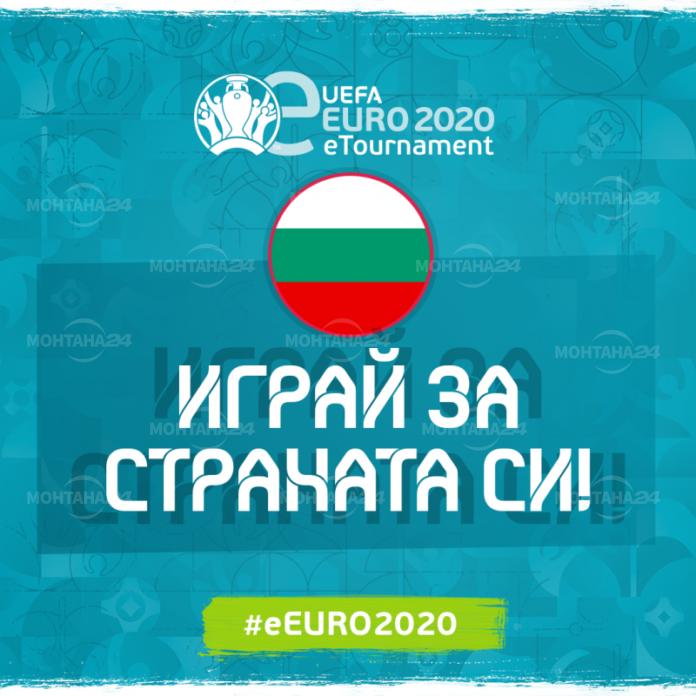 България набира национали за първото е-Eвропейско първенство по футбол