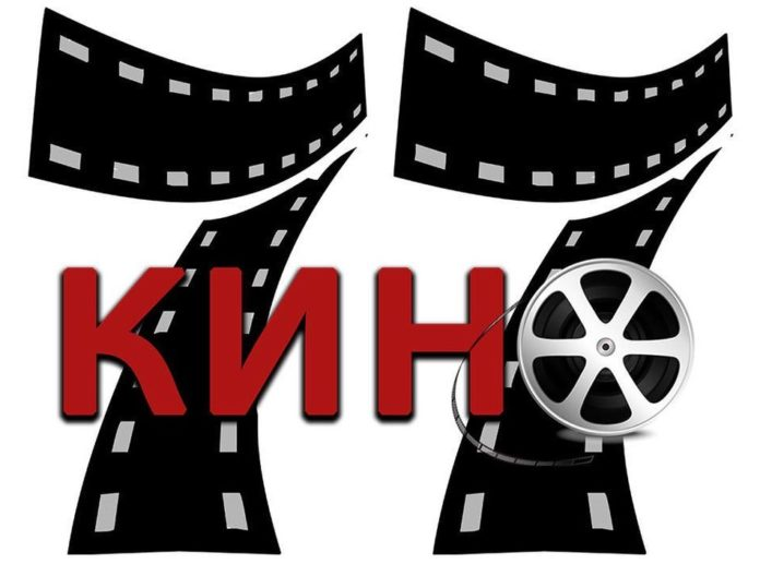 """Безплатни кино прожекции ще бъдат организирани в """"Кино 77"""""""