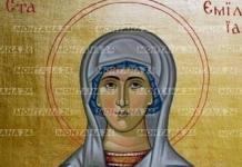 Православната църква почита паметта на Св. Емилия