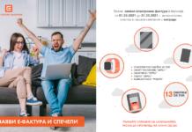 Врачанин спечели нов смартфон от ЧЕЗ Електро